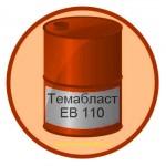 Темабласт ЕВ 110
