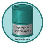 Грунт-краска NEO ВД-АК-125