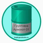 Грунтовка Армокот-01