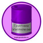 Грунтовка ЭПИПРАЙМ-046