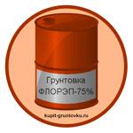 Грунтовка ФЛОРЭП-75%