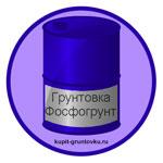 Грунтовка Фосфогрунт