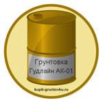 Грунтовка Гудлайн АК-01