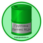 Грунтовка Лаптекс МЦН