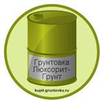 Грунтовка Люксорит-Грунт