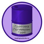 Грунтовка Полимерон-Грунт