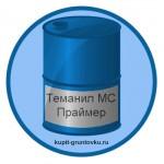 Теманил МС Праймер