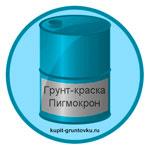 Грунт-краска Пигмокрон