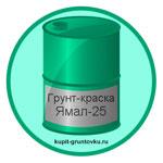 Грунт-краска Ямал-25