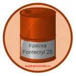 Fontecryl 25
