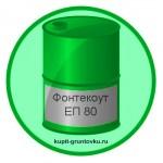 Фонтекоут ЕП 80