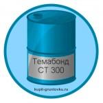 Темабонд СТ 300