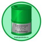 Темакоут ГПЛ-С Праймер