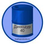 Диккодур 40