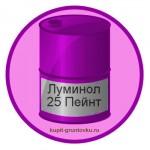 Луминол 25 Пейнт