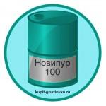 Новипур 100