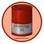 Новипур 30