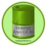 Новипур Клиэ СХ 30