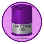 Темафлор 150