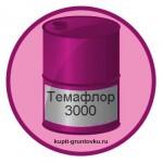 Темафлор 3000