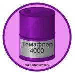 Темафлор 4000