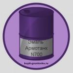 Эмаль Армотанк N700