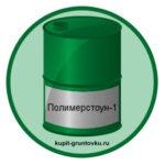 Полимерстоун-1
